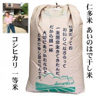 【玄米30kg原袋】30年産 仁多米コシヒカリ「あいのはで干し米」玄米30kg(精米無料)