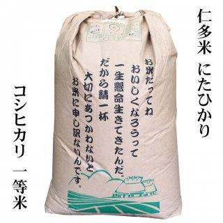 新米【玄米30kg原袋】令和元年産 仁多米コシヒカリ「にたひかり」玄米30kg(精米無料)