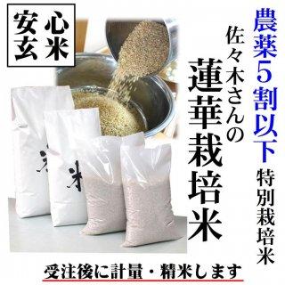 【安心玄米】農薬5割以下 令和元年産 特別栽培米「佐々木さんの蓮華栽培米」コシヒカリ 玄米1kg (島根県雲南市大東町)精米無料