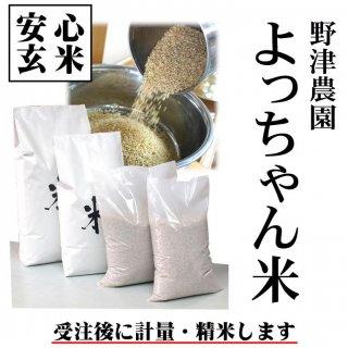 【安心玄米】30年産 「野津農園よっちゃん米」にこまる 玄米1kg (島根県松江市福富町)精米無料