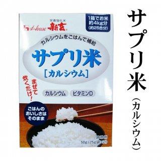 サプリ米[カルシウム]50g(25g×2袋)
