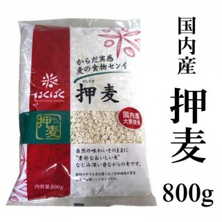 押麦800g(国内産大麦使用)