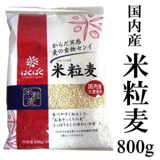 米粒麦800g(国内産大麦使用)
