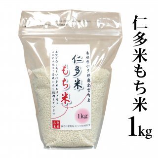 新米 30年産・仁多米もち米 1kg