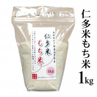 令和元年産 仁多米もち米 1kg