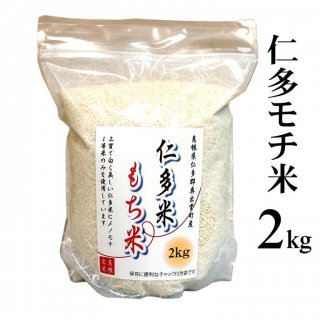 新米 30年産・仁多米もち米 2kg