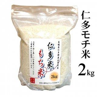 令和元年産 仁多米もち米 2kg