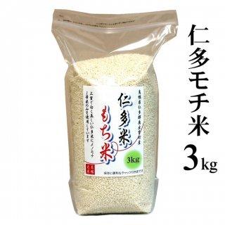 新米 30年産・仁多米もち米 3kg