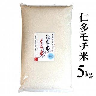 新米 30年産・仁多米もち米 5kg