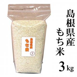 島根県産もち米 3kg