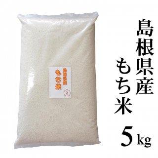 島根県産もち米 5kg