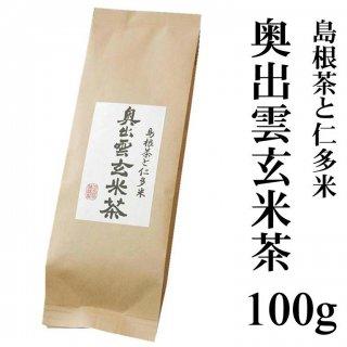 島根茶と仁多米 奥出雲玄米茶 100g
