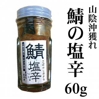 鯖の塩辛(山陰沖獲れマサバ使用)無着色・無添加 60g