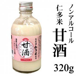 仁多米使用「甘酒」320g〜酒蔵の麹造り こだわりの甘酒〜