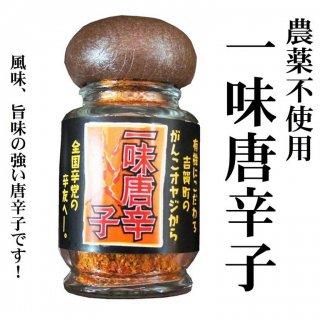 一味唐辛子(農薬不使用栽培)15g