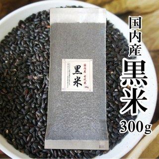 国内産 黒米300g(真空包装)