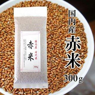 国内産 赤米300g(真空包装)