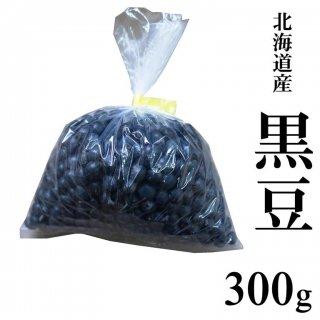 北海道産 黒豆300g (良粒選別)
