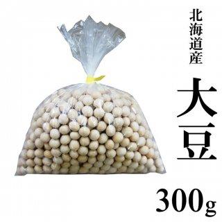 北海道産 大豆300g (良粒選別)