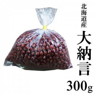 北海道産 大納言(小豆)300g (良粒選別)