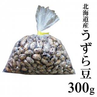 北海道産 うずら豆300g (良粒選別)