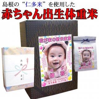内祝いに プレゼントに「赤ちゃん出生体重米」(産地限定の仁多米「まき」使用)