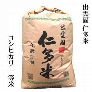 【玄米30kg原袋】29年産 出雲國仁多米 玄米30kg(精米無料)