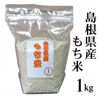 島根県産もち米 1kg