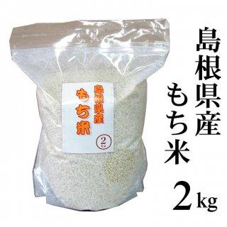 島根県産もち米 2kg