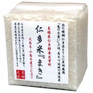 【真空キューブ米】30年産 仁多米「まき」300g
