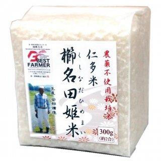 【真空キューブ米】30年産 農薬不使用・仁多米「櫛名田姫米」300g