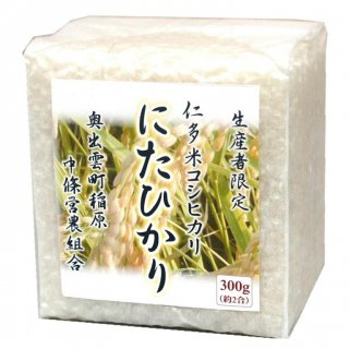 新米【真空キューブ米】令和元年産 仁多米「にたひかり」300g(2合)