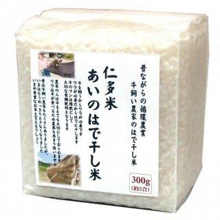 【真空キューブ米】30年産 仁多米「あいのはで干し米」300g
