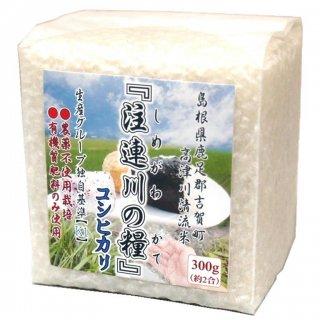 【真空キューブ米】30年産 農薬不使用 吉賀町「注連川の糧」K1コシヒカリ300g