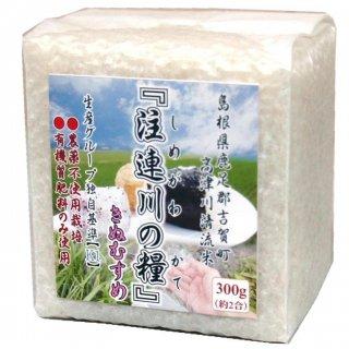【真空キューブ米】30年産 農薬不使用 吉賀町「注連川の糧」K1きぬむすめ300g