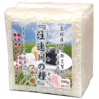 【真空キューブ米】30年産 農薬不使用 吉賀町「注連川の糧」K1つや姫300g