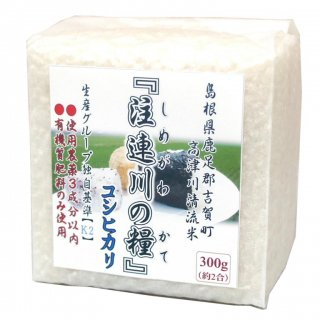 【真空キューブ米】30年産 除草剤1回 吉賀町「注連川の糧」K2コシヒカリ300g