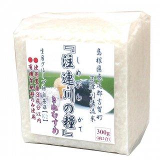 【真空キューブ米】30年産 除草剤1回 吉賀町「注連川の糧」K2きぬむすめ300g