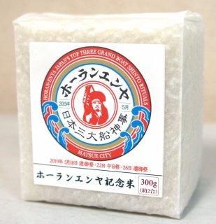【真空キューブ米】ホーランエンヤ記念米300g〜ホーランエンヤゆかりの地のお米〜
