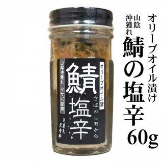 鯖の塩辛〜オリーブオイル漬け〜(山陰沖獲れマサバ使用)無着色・無添加 60g