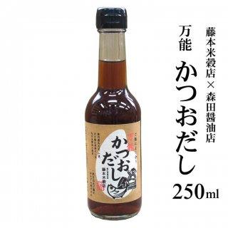 ご飯によく合う 万能かつおだしつゆ250ml(藤本米穀店×森田醤油店)