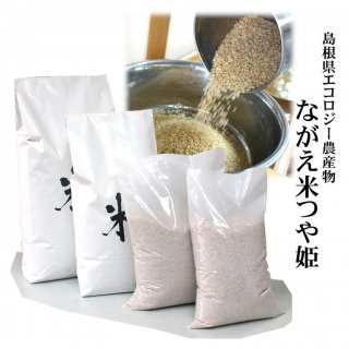 【安心玄米】農薬5割以下 令和元年産 島根県エコロジー農産物「ながえ米」つや姫玄米1kg (島根県松江市西長江町)精米無料