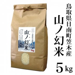 【白米】令和元年産 鳥取県日南町「山ノ幻米」(笠木産コシヒカリ)白米5kg