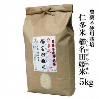 【白米】令和元年産 農薬不使用・仁多米「櫛名田姫米」5kg