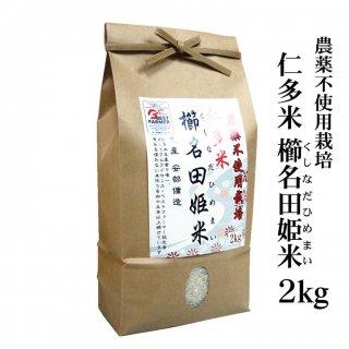 【白米】令和元年産 農薬不使用・仁多米「櫛名田姫米」2kg