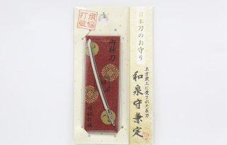 日本刀御守り 和泉守兼定