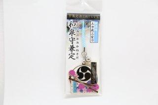 日本の刀コレクション 和泉守兼定