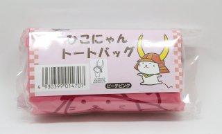 ひこにゃん エコバッグ【ピンク】