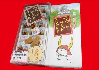 スイートサンドクッキー(小)