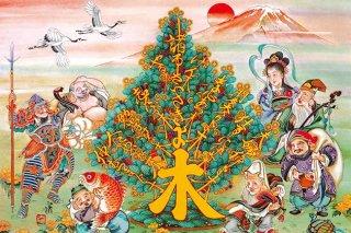 金(かね)の実る木と七福神